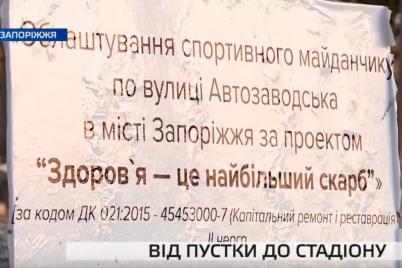 u-spalnomu-rajoni-zaporizhzhya-zbuduyut-bagatofunkczionalnij-stadion.png