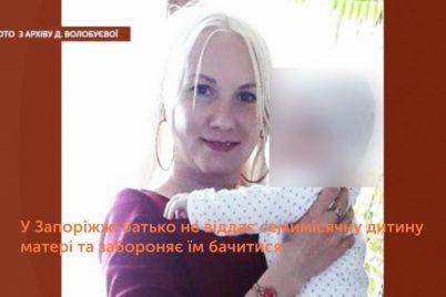 u-zaporizhzhi-batko-zabrav-u-materi-semimisyachnu-donku-video.jpg