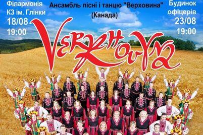 u-zaporizhzhi-chekayut-zasluzhenij-prikarpatskij-ansambl-z-kanadi.jpg