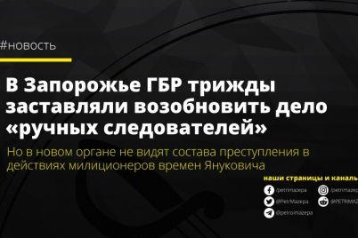 u-zaporizhzhi-dbr-trichi-zmushuvali-vidnoviti-spravu-ruchnih-slidchih-chasiv-yanukovicha.jpg
