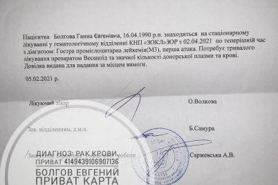 u-zaporizhzhi-dlya-divchini-z-rakom-krovi-zbirayut-dopomogu-foto.jpg