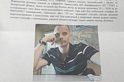 u-zaporizhzhi-kilka-dniv-pospil-rozshukuyut-zniklogo-policzejskogo.jpg