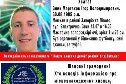 u-zaporizhzhi-majzhe-misyacz-rozshukuyut-zniklogo-bezvisti-molodika-foto.jpg