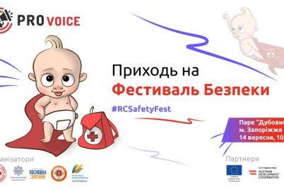 u-zaporizhzhi-na-vihidni-dlya-ditej-provedut-festival-bezpeki.jpg
