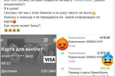 u-zaporizhzhi-nevidomi-spisali-groshi-z-kartki-ditini-z-invalidnistyu-foto.jpg