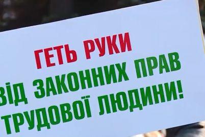 u-zaporizhzhi-pid-stinami-zoda-mitinguvali-predstavniki-profspilok.jpg