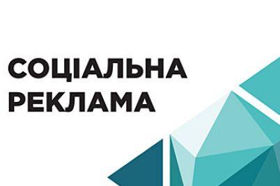 u-zaporizhzhi-pidbili-pidsumki-konkursu-soczialnod197-reklami.jpg
