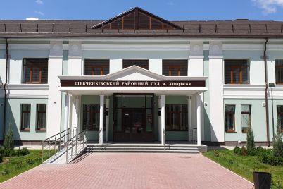 u-zaporizhzhi-pislya-remontu-vidkrivsya-onovlenij-rajonnij-sud.jpg
