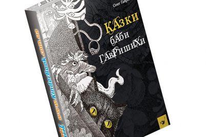u-zaporizhzhi-pismennik-oleg-gavrish-prezentuvav-svoyu-zbirku-kazok.jpg