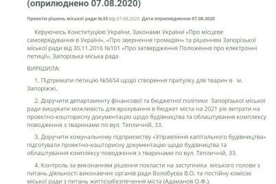 u-zaporizhzhi-planuyut-stvoriti-pritulok-dlya-tvarin.jpg