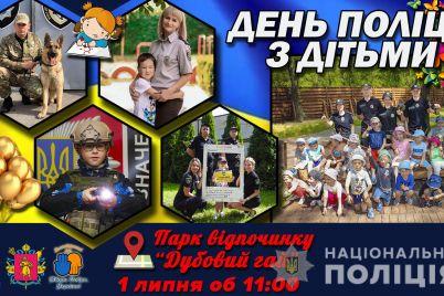 u-zaporizhzhi-policzejski-provedut-rozvazhalnij-zahid-dlya-mistyan-ta-ditej.jpg