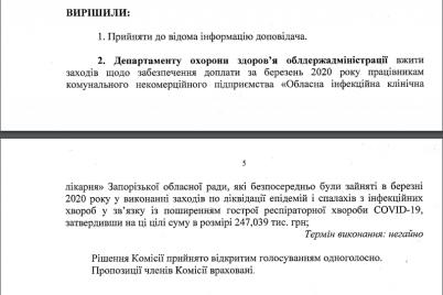 u-zaporizhzhi-praczivnikam-oblasnod197-infekczijnod197-klinichnod197-likarni-doplatyat-dokument.png