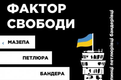 u-zaporizhzhi-prezentuvali-fotovistavku-faktor-svobodi.png