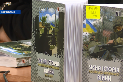 u-zaporizhzhi-prezentuvali-knigu-pro-patriotiv-ta-volonteriv-energodaru.png