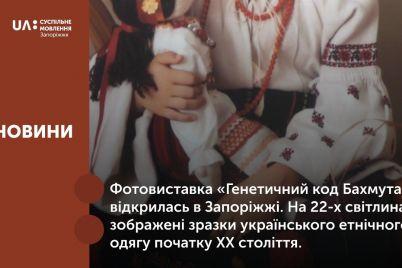 u-zaporizhzhi-prohodit-fotovistavka-unikalnogo-odyag.jpg
