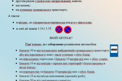 u-zaporizhzhi-rozpochali-robotu-inspektori-z-parkuvannya-d194-pershi-rezultati-roboti.jpg