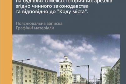 u-zaporizhzhi-rozrobili-shpargalku-dlya-pidprid194mcziv-pro-te-yak-ne-vbiti-oblichchya-mista.jpg