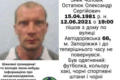 u-zaporizhzhi-rozshukuyut-zniklogo-bezvisti-cholovika-foto.jpg