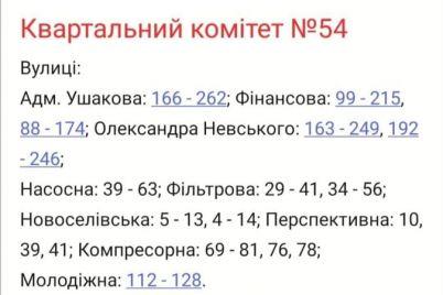 u-zaporizhzhi-ryad-budinkiv-zalishat-bez-elektropostachannya-adresi.jpg