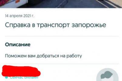 u-zaporizhzhi-shahrad197-pochali-torguvati-perepustkami-na-prod197zd-u-transporti.jpg