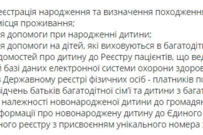 u-zaporizhzhi-stane-mozhlivim-zared194struvati-narodzhennya-ditini-bez-byurokratid197.png