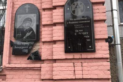 u-zaporizhzhi-vandali-zipsuvali-pamyatni-znaki-zhertvam-golodomoru.jpg