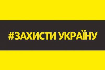 u-zaporizhzhi-vidbudetsya-akcziya-zahisti_ukrad197nu.jpg