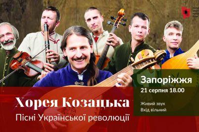 u-zaporizhzhi-vidbudetsya-konczert-hored197-kozaczkod197-iz-prezentaczid194yu-muzichnogo-albomu-pisni-ukrad197nskod197-revolyuczid197.jpg