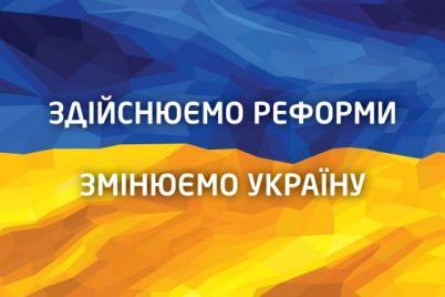 u-zaporizhzhi-vidbuvsya-publichnij-forum-galereya-reform.jpg