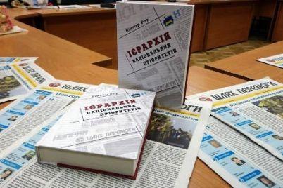 u-zaporizhzhi-viktor-rog-rozpovist-pro-naczionalni-prioriteti.jpg