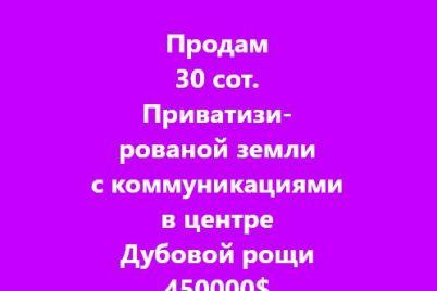 u-zaporizhzhi-vistavili-na-prodazh-chastinu-parku-dubovij-gaj.jpg