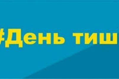 u-zaporizhzhi-z-chiselnimi-porushennyami-projshov-den-tishi.jpg