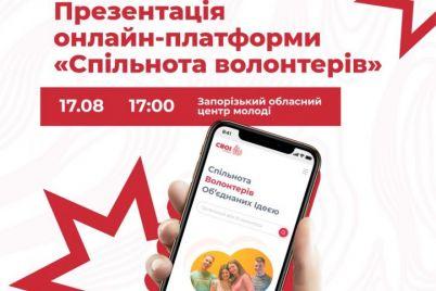 u-zaporizhzhi-zapraczyud194-onlajn-platforma-spilnota-volonteriv.jpg