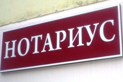 u-zaporizhzhi-zapraczyuvali-notarialni-kontori-yaki-umovi-prijomu-gromadyan.jpg