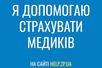 u-zaporizhzhi-zapustili-soczialnu-inicziativu-strahovka-dlya-medika.jpg