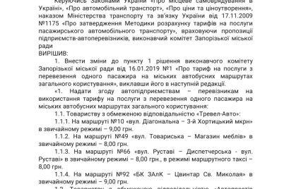 u-zaporizhzhi-zbilshat-vartist-prod197zdu-v-gromadskomu-transporti-detali.jpg