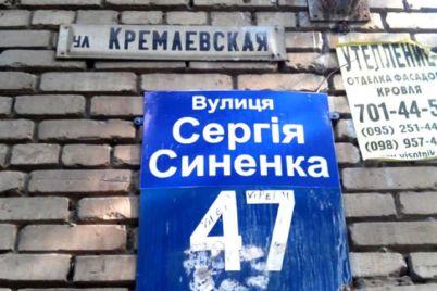 u-zaporizhzhya-mozhe-povernutisya-vuliczya-kremlivska.jpg