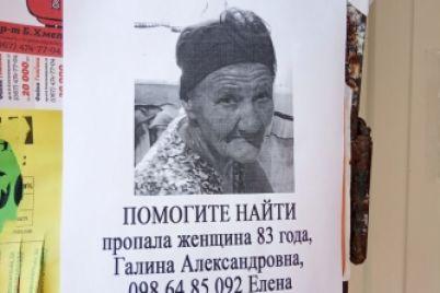 u-zaporizkij-oblasti-bezslidno-znikla-litnya-zhinka-foto.jpg