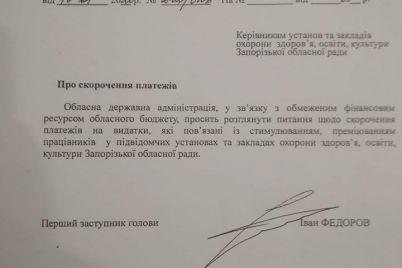 u-zaporizkij-oblasti-byudzhetnikiv-hochut-pozbaviti-nadbavok-i-premij.jpg