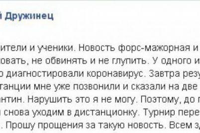 u-zaporizkij-oblasti-cherez-covid-19-zakrili-dityachij-klub-shahiv.jpg