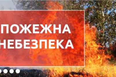 u-zaporizkij-oblasti-poperedzhayut-pro-nadzvichajnu-pozhezhnu-nebezpeku.png