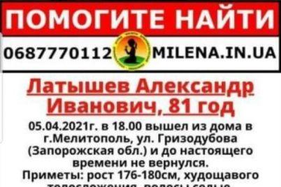 u-zaporizkij-oblasti-rozshukuyut-bez-visti-zniklogo-81-richnogo-cholovika-z-osoblivoyu-prikmetoyu.jpg