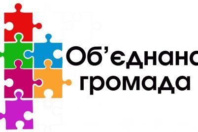u-zaporizkij-oblasti-stvorili-novu-potuzhnu-gromadu.jpg