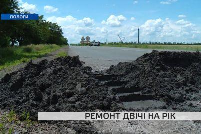 u-zaporizkij-oblasti-zrizayut-novu-dilyanku-dorogi-shho-rozpovili-shlyahoviki.jpg
