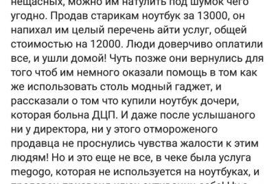 u-zaporizkomu-magazini-tehniki-prodavecz-oshukav-litnih-lyudej-shho-kupuvali-noutbuk-dlya-hvorod197-ditini.jpg