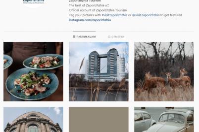 u-zaporozhya-poyavilsya-svoj-turisticheskij-akkaunt-v-instagram.png
