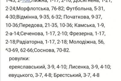 u-zavodskomu-rajoni-zaporizhzhya-ryad-budinkiv-zalishitsya-bez-svitla-adresi.jpg