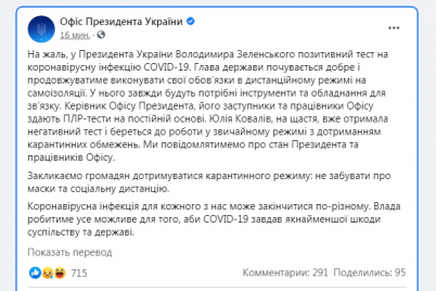 u-zelenskogo-diagnostirovali-koronavirus.png