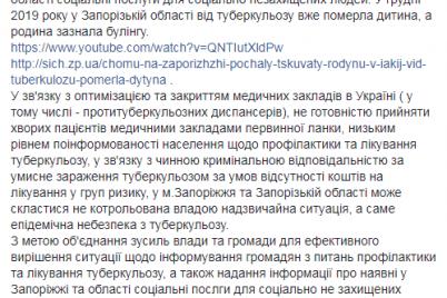 u-zvyazku-iz-zakrittyam-protituberkuloznih-dispanseriv-skoro-u-zaporizhzhi-vidbudetsya-miting.png