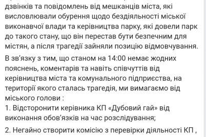 u-zvyazku-z-tragedid194yu-v-zaporizhzhi-deputati-miskod197-radi-visunuli-vimogi-miskomu-golovi.jpg